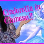 ❤Cinderella in Mandarin Chinese❤ Learn Chinese With Emma
