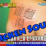 STUPID CHINESE TATTOOS PART 2! | Learn Chinese Now