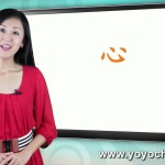 Yoyo Chinese Character Course – Lesson 5